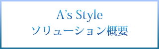A's Style ソリューション概要